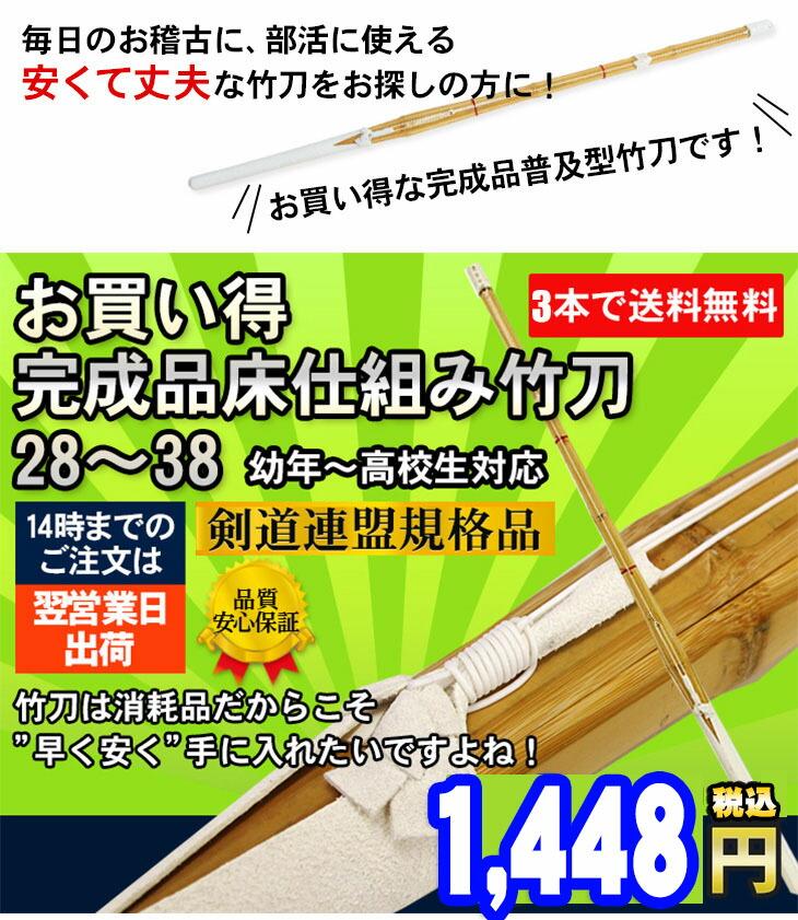 普及型完成品床仕組み竹刀28〜38(幼年〜高校生)