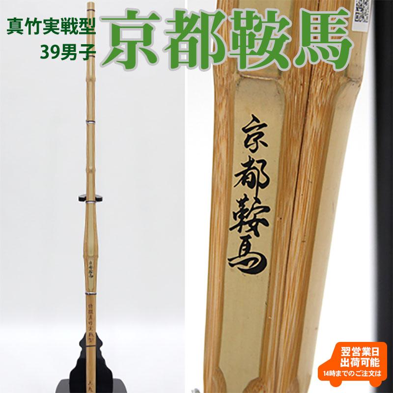 真竹実戦型「京都鞍馬(くらま)」39男子