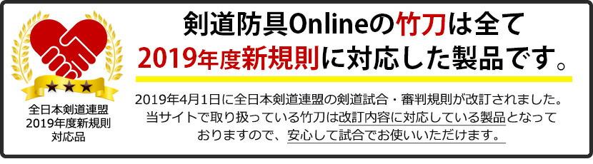 剣道防具オンラインの竹刀は、全て2019年度新規則に対応しています。