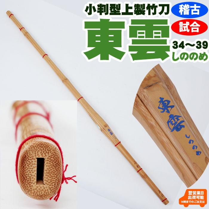 小判型「東雲しののめ」剣道竹刀