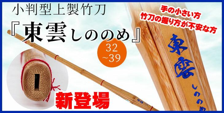 小判型上製 剣道竹刀『東雲しののめ』32〜39サイズ