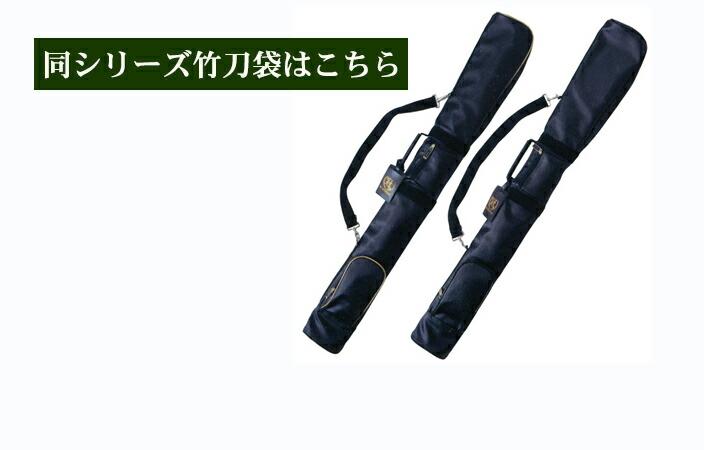 竹刀ケース