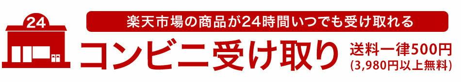剣道防具オンラインはコンビニ受取りできます