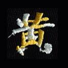 黄白刺繍ネーム画像