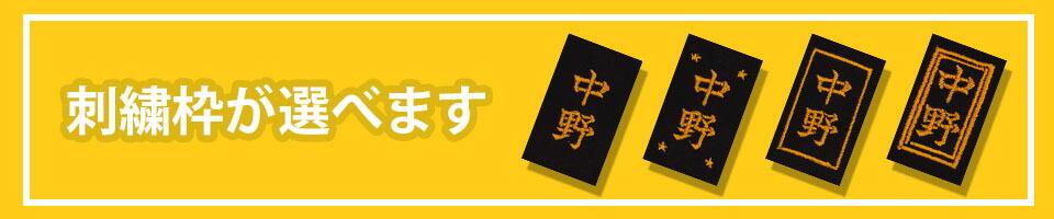 剣道防具オンラインの刺繍枠