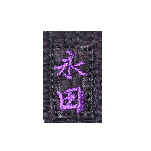 防具縫い付け刺繍