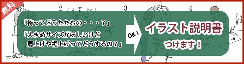 オンラインオリジナル!イラスト説明書