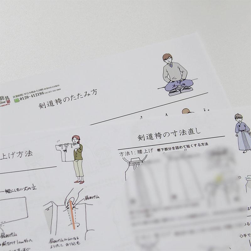 剣道防具オンラインのオリジナル説明書