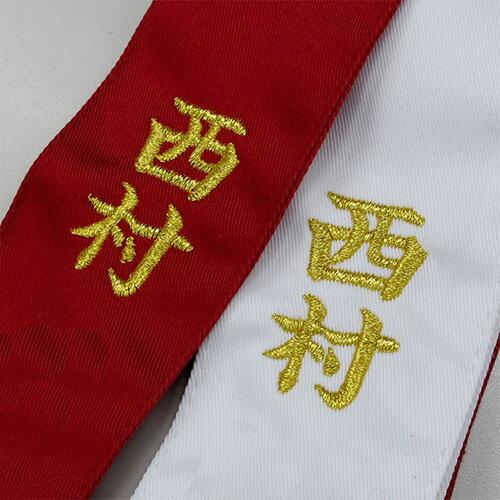 タスキ 刺繍