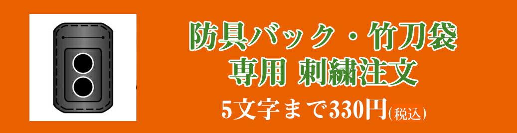 剣道防具バック・竹刀袋用刺繍