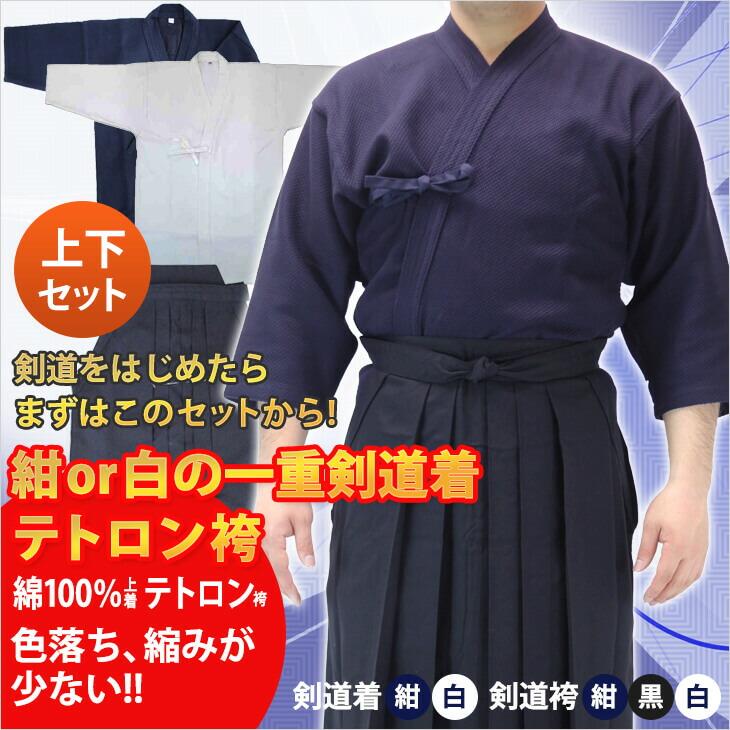 徳用剣道着テトロン袴セット