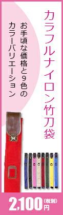 カラフルナイロン竹刀袋