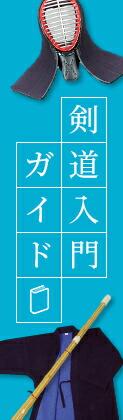 剣道入門ガイド