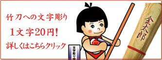 竹刀への文字彫りサービス!