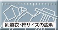 剣道着・袴のサイズ説明