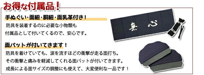 剣道防具についてくる付属品