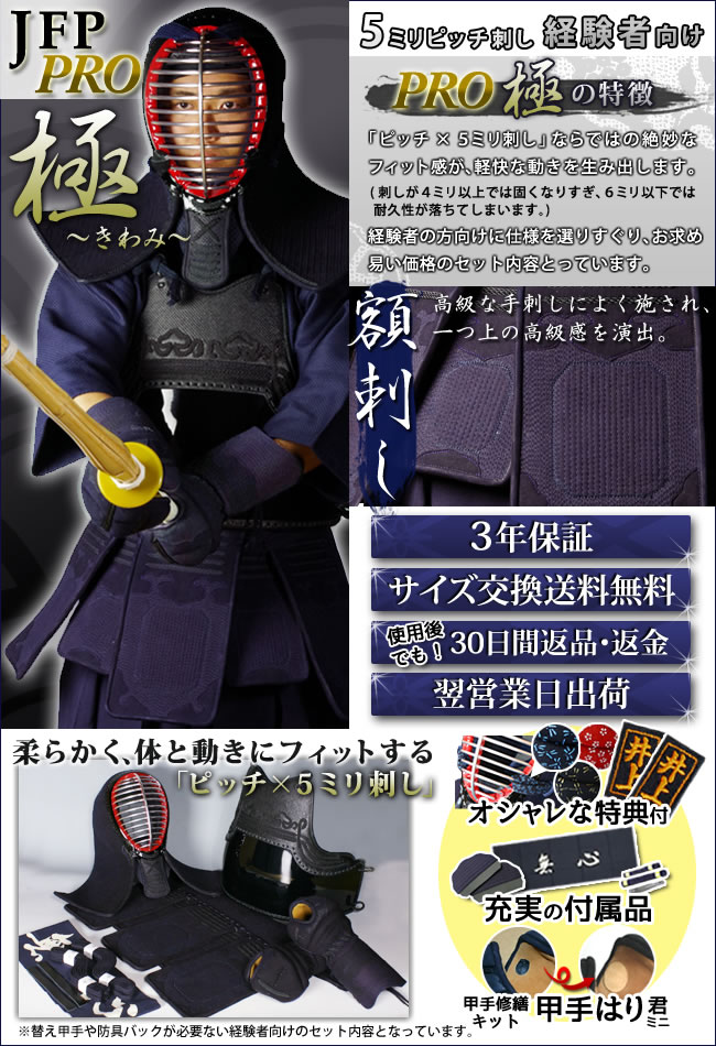 5ミリ剣道防具セット「極〜きわみ〜」JFP PRO