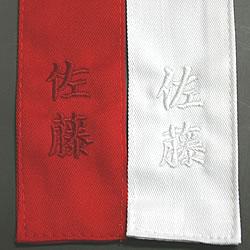 剣道用紅白たすき 刺繍イメージ