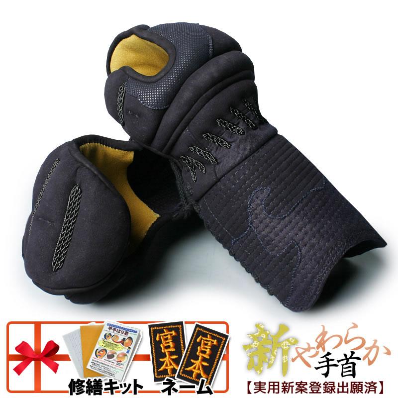 5ミリ刺し剣道防具 手の内鹿革甲手(小手)