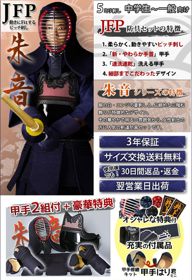 5ミリ剣道防具セット「朱音シリーズ」JFP