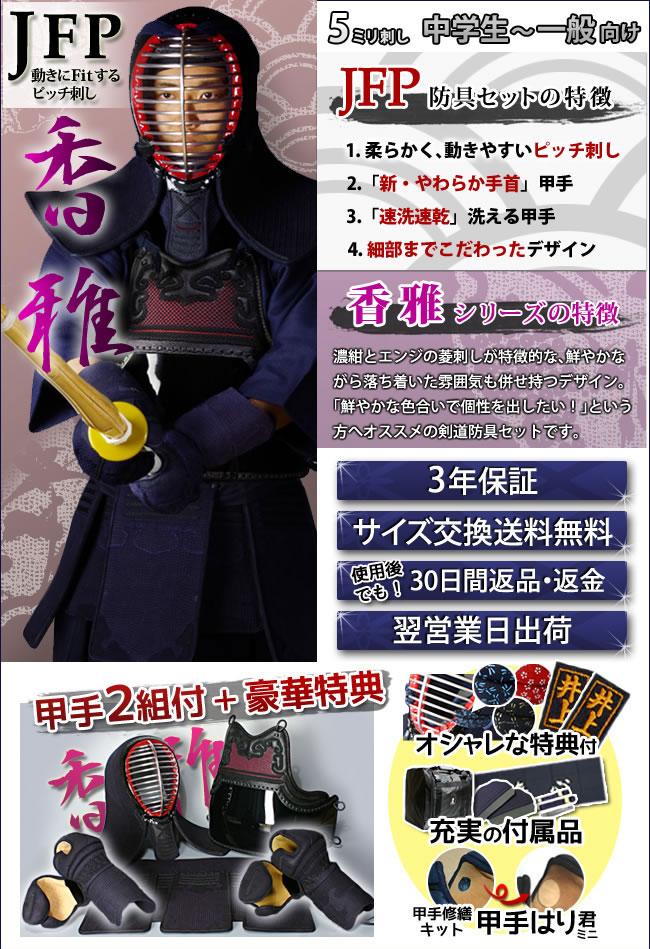 5ミリ剣道防具セット「香雅シリーズ」JFP