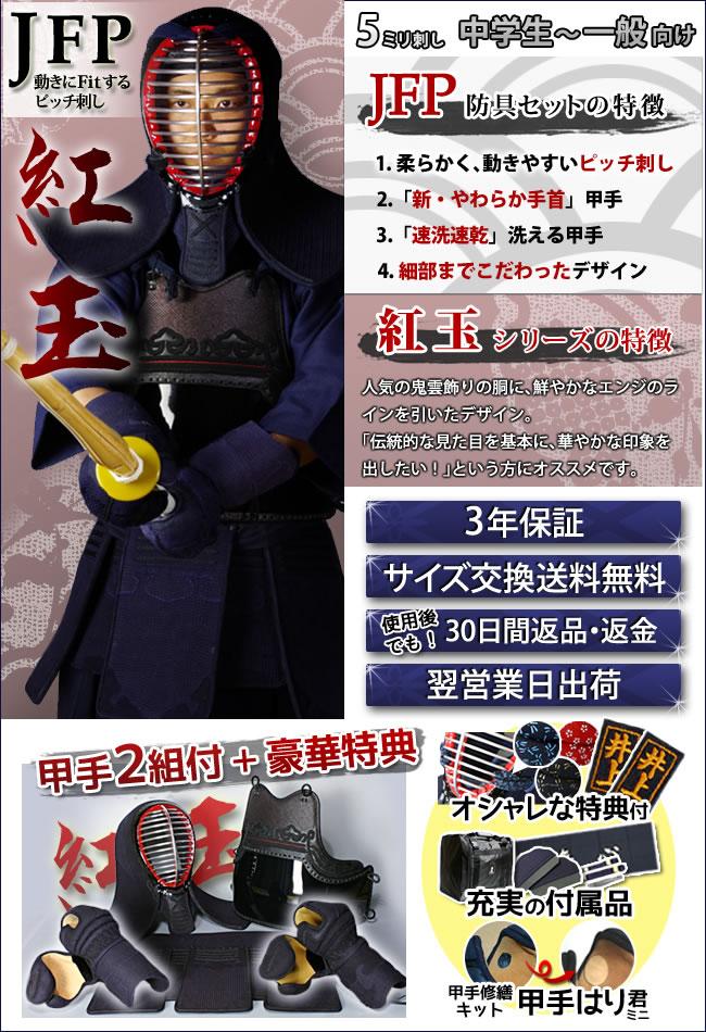 5ミリ剣道防具セット「紅玉シリーズ」JFP