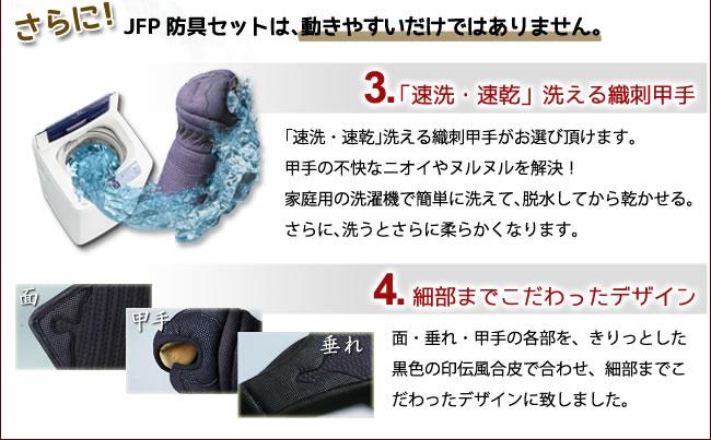 JFP剣道防具セットとは?1