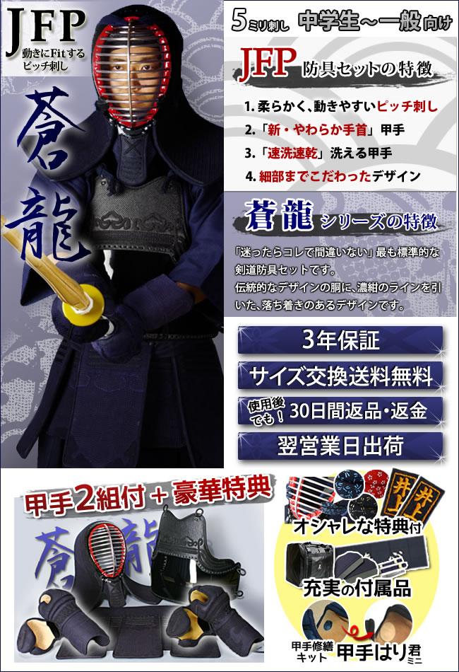 5ミリ剣道防具セット「蒼龍シリーズ」JFP