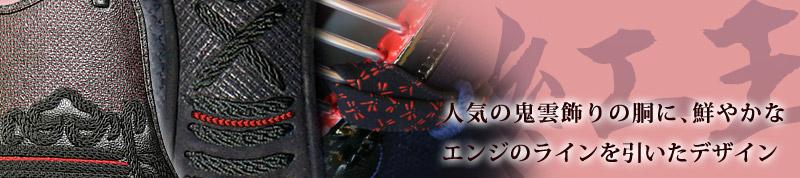 剣道 防具 セット 5ミリ ピッチ刺し 実戦型 紅玉