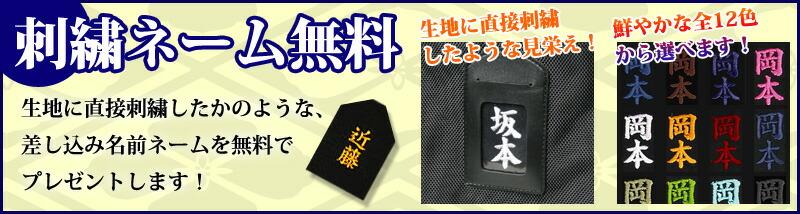 剣道 防具バッグ用 お名前 刺繍ネーム付