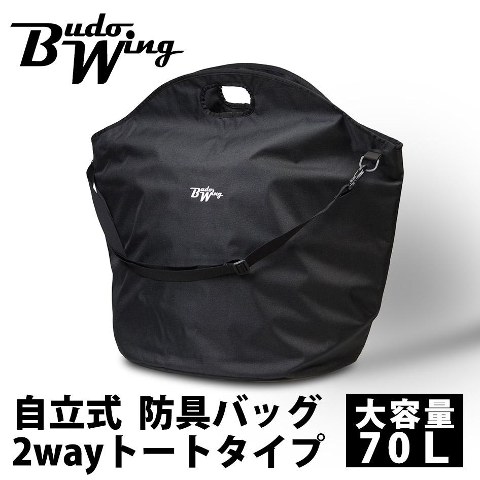 BudoWing 2way トートタイプ防具袋
