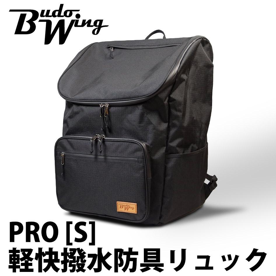 BudoWingPRO[S] 軽快撥水リュック(1段式)