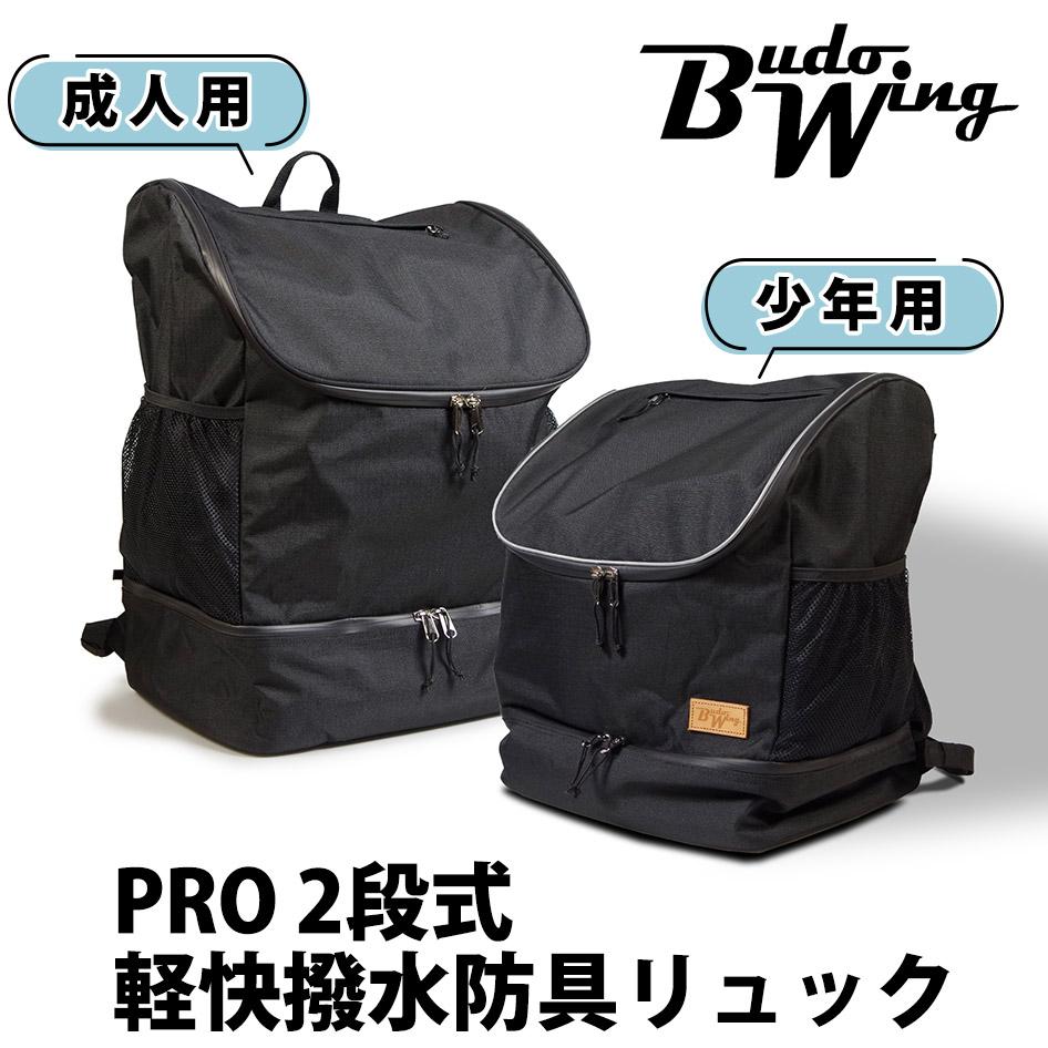 BudoWingPRO[2段式] 軽快撥水リュック