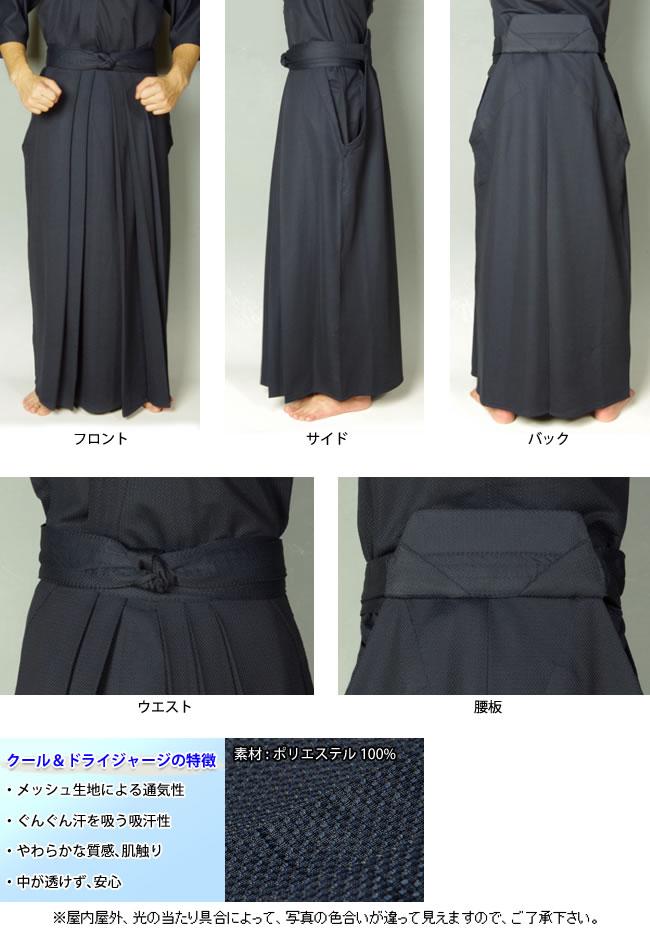 夏用ジャージ剣道着(袴)の詳細