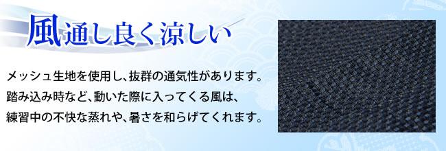 夏用ジャージ剣道着(袴)は通気性抜群