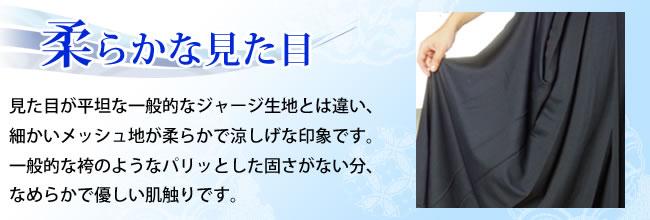夏用ジャージ剣道着(袴)は見た目が柔らかい