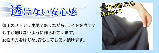 夏用ジャージ剣道着(袴)は透けない!