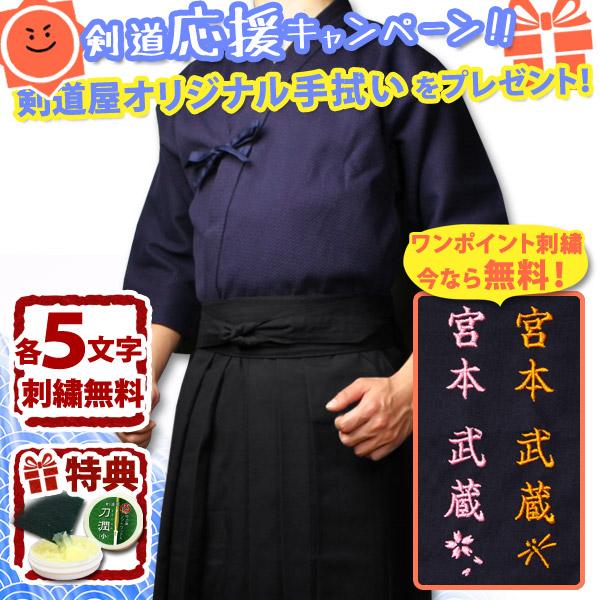 剣道着セットC