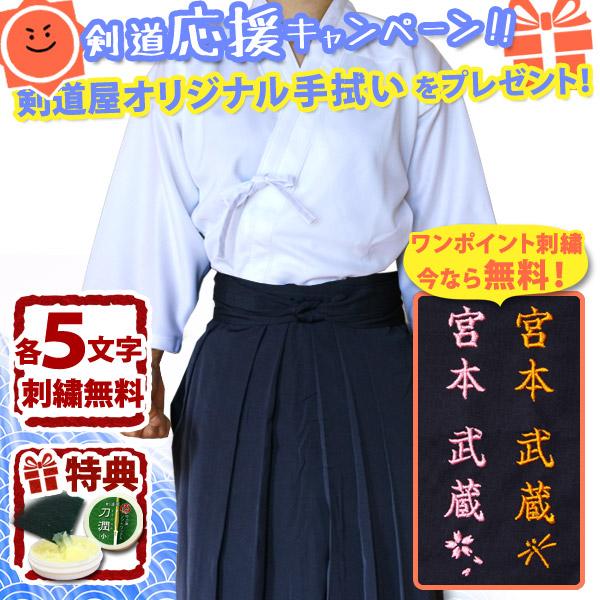 剣道着セットL