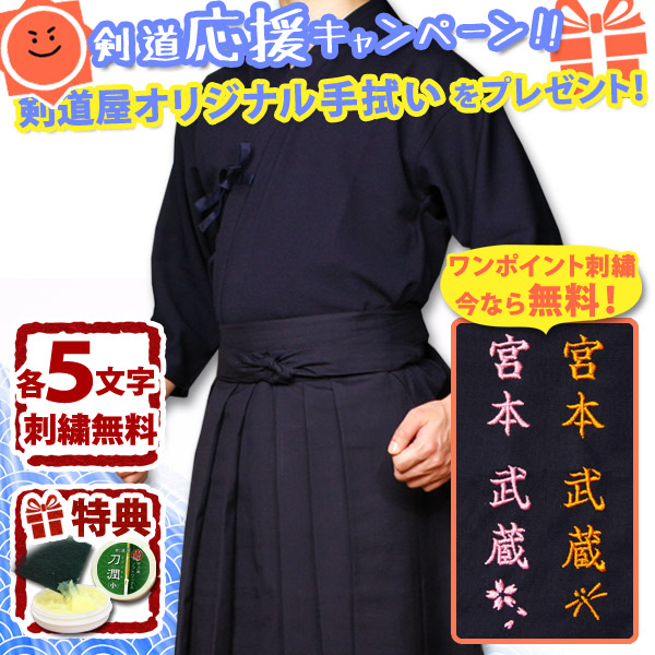 剣道着セットBO