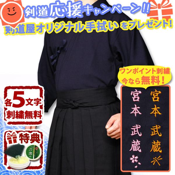 剣道着セットDO