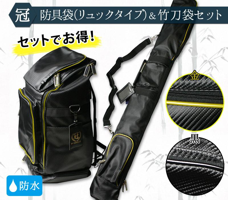 kendouya  -Winning bags Pack (backpack type) armor bag  amp  bamboo ... 2a550d834402b
