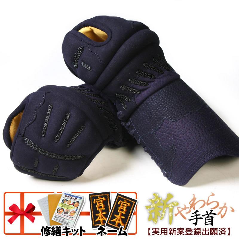 3ミリ刺し剣道防具 鎧型(小手)