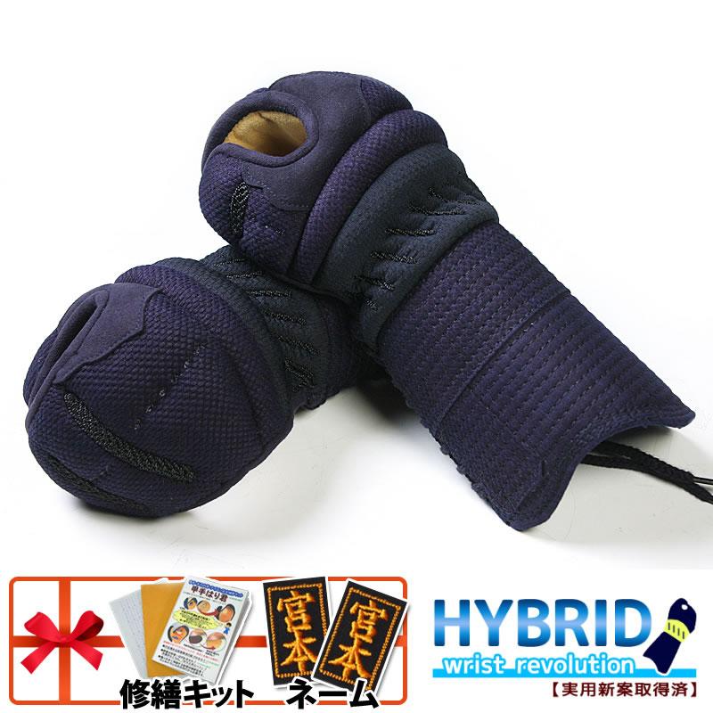 6ミリ刺し剣道防具 洗える甲手(小手)