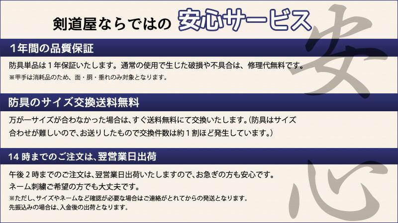 剣道屋 サイズ交換送料無料 翌営業日発送