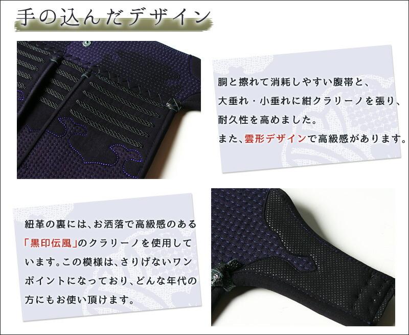 剣道屋 5ミリジャストフィットピッチ刺しクラリーノ 剣道防具 垂れ 雲形デザイン 黒印伝