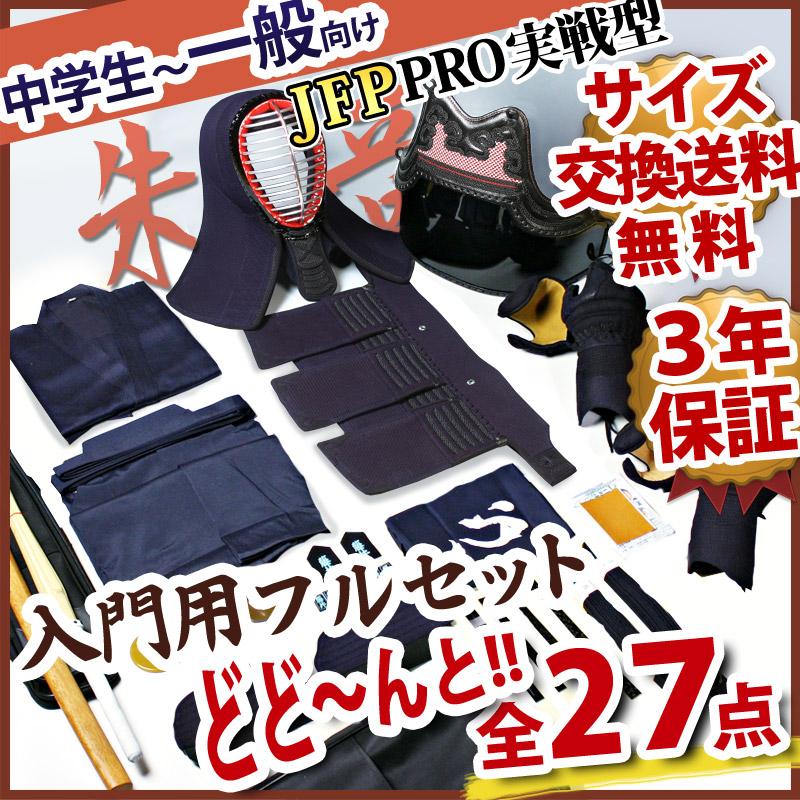 剣道 防具 セット 5ミリ ピッチ刺し 実戦型 朱音