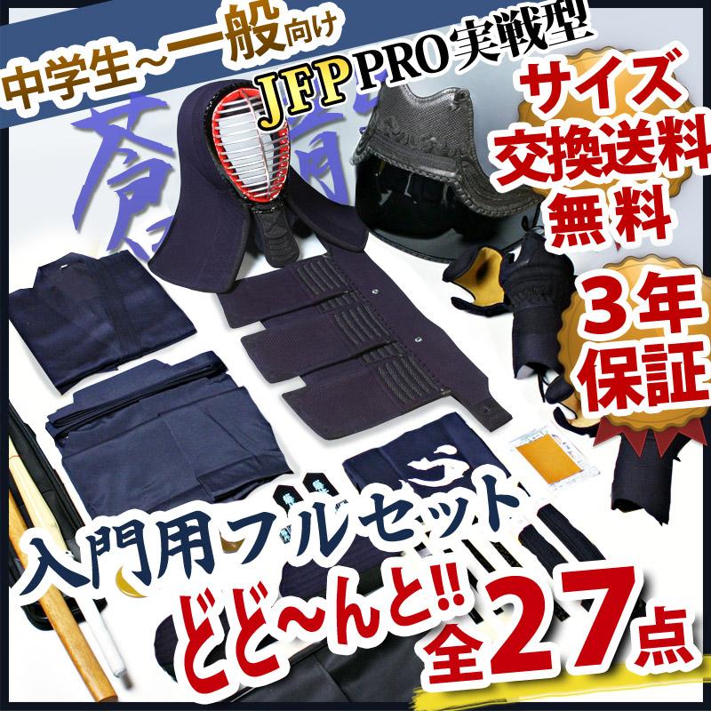 剣道 防具 セット 5ミリ ピッチ刺し 実戦型 蒼龍