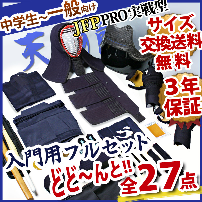 剣道 防具 セット 5ミリ ピッチ刺し 実戦型 天狼