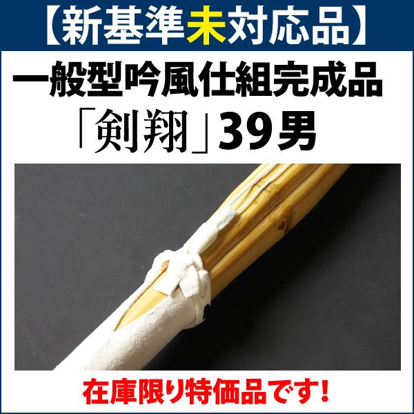 剣翔39男子